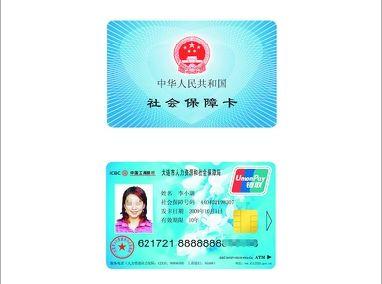 广州市人力资源和社会保障局网上办事系统  登录页面