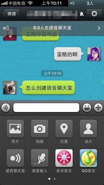 微信新版本推多项新功能:语音聊天室 语音提醒(组图)