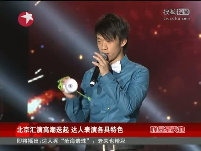中国达人秀第四季视频报道图片