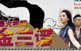 """策划:2012最火视频""""金兰谱"""" 中外视频大PK"""