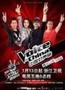 《中国好声音》第一季