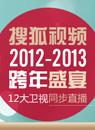 2012-2013跨年晚会