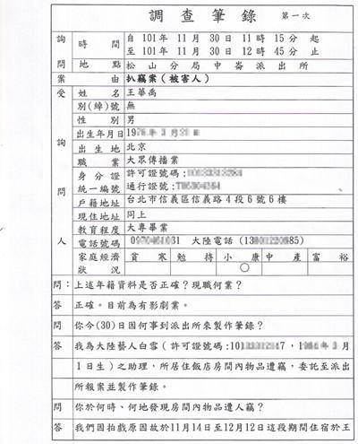 白百何助理王华禹的台北警局报案记录2