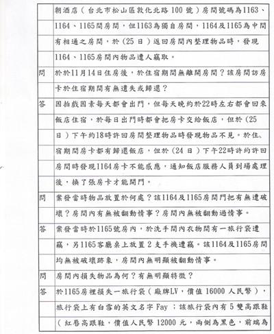 白百何助理王华禹的台北警局报案记录3
