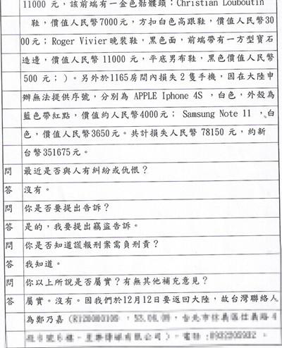 白百何助理王华禹的台北警局报案记录4