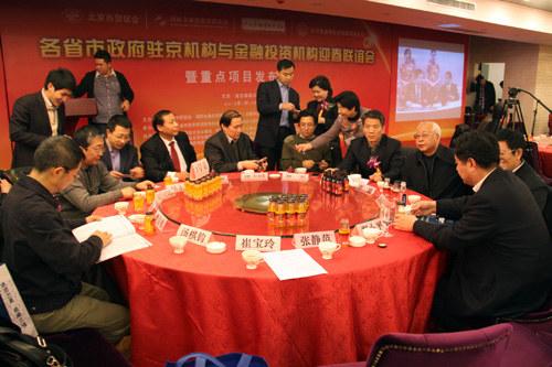 各节市内阁驻京机构与金融投资机构当着春天联谊会即兴场
