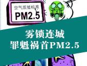雾锁连城 罪魁祸首PM2.5