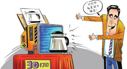 3D带头打印科技股成香漫画(同人)bl萌饽饽组图图片
