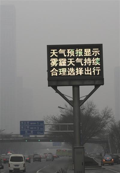 """1月13日,大望桥西的电子屏幕显示""""雾霾天气""""持续。"""