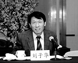 刘子华委员 资料图片