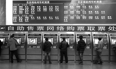 昨日6点,北京西站临时售票点的自助售票机前,旅客正在取票。实习生 王飞 摄