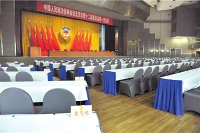 政协大会会场准备就绪,开幕式今天在此举行。 本报记者范继文摄