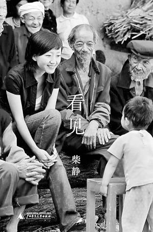 中国 柴静/新锐视点