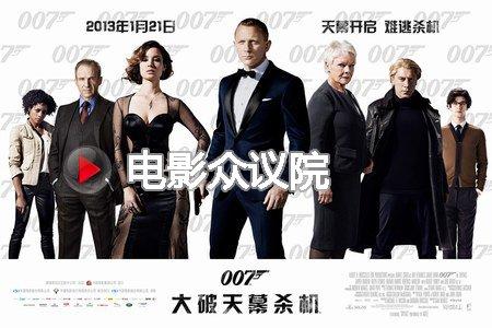 点击查看视频版电影众议院《007:大破天幕杀机》