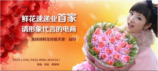 美呀呀鲜花礼品网www.myaya.com.cn