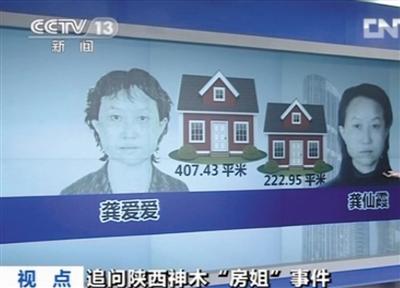 """据报道,""""房姐""""在陕西神木新被查出的两套房子,一套407.43平米,一套222.95平米。央视截图"""
