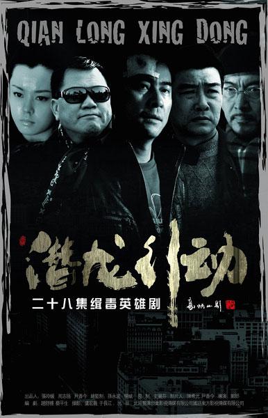 香港电视剧斗智情缘_近日,一部描述缉毒警察与狡猾阴狠毒贩斗智斗勇故事的电视剧《潜龙
