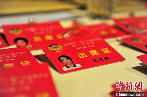 广东省政协委员报到日 周星驰秘书代领会议材料