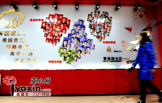 新疆乌鲁木齐市青海路社区有个笑脸墙(图)图片