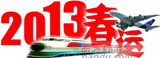 前日下午,广州火车站,男子紧盯大屏幕。往湖南方向都显示无票。南都记者 黎湛均 实习生 梁莹菲 摄