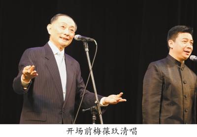 1月20日,梅葆玖在演出开场前清唱京剧选段。