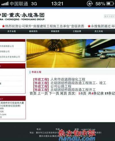 永煌集团的官方网站显示,其承接了不少市政工程项目。