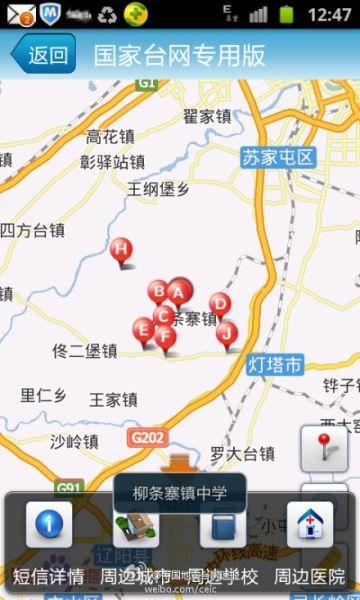 今日(01月23日12时18分)辽宁省辽阳市5.1级地震,震中周边学校分布