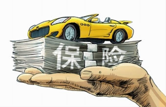 新车买保险 应遵循险种不求精但求全