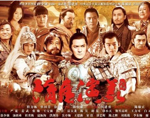 《隋唐演义》海报