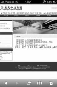 永煌集团的官方网站显示,其承接了不少市政工程项目。图/南方都市报