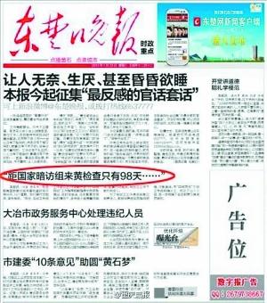 招致网友质疑后,《东楚晚报》一度将电子版报道标题打上马赛克。