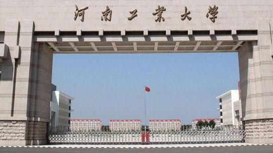 河南工业大学-揭秘那些年合体的大学