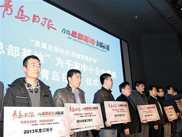 青岛总部基地昨向千家中小企业赠阅