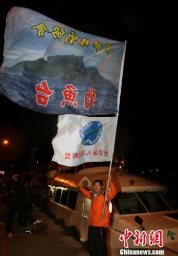 """台湾保钓渔船""""全家福号""""返台"""