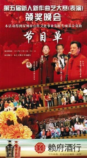 (深圳市第五届新人新作曲艺(表演)大赛节目单)