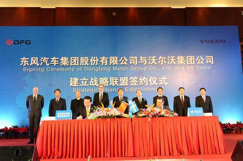 东风集团与沃尔沃集团建立战略联盟签约仪式