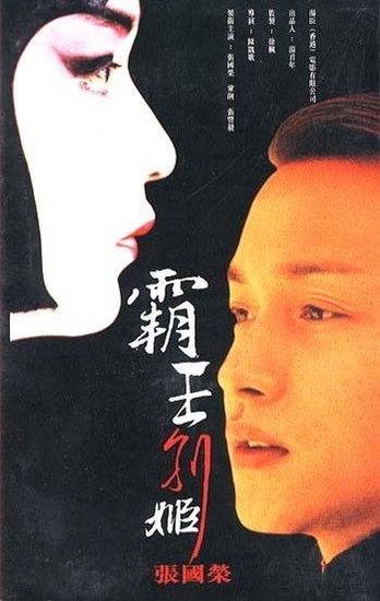 陈凯歌否认《霸王别姬》为其父代拍:无稽之谈图片