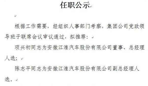 人事调动_江淮人事调整继续 项兴初或将担任总经理(组图)