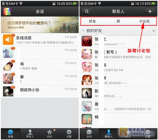 新增讨论组 qq2013 android版4.0全新发布图片