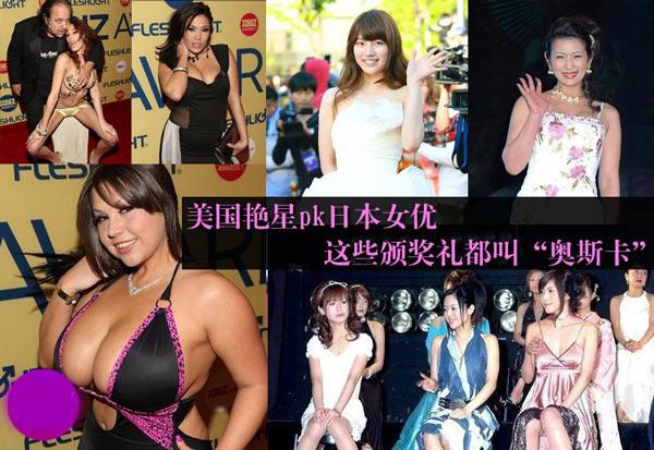 美国艳星日本女优 情色电影界的奥斯卡 搜狐女人