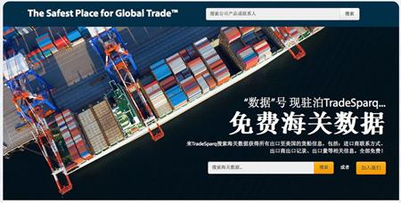 Tradesparq将B2B平台带入发展新纪元