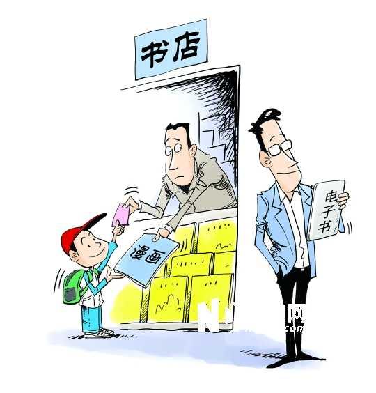 书店漫画情侣卡通