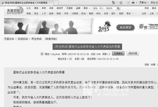 黄玉彪在多家网站发帖实名举报。