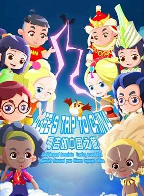 史上最长地名文化动画片《阿吉的中国之旅》横空出世