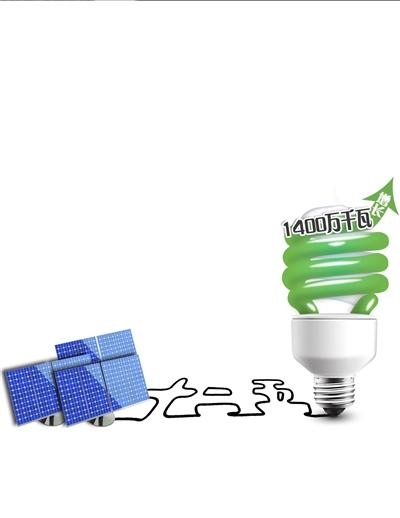 光伏发电目标再扩14GW