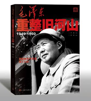 本文摘自《毛泽东重整旧河山》,李蒙 撰文,侯波 摄影,人民文学出版社,2012年9月