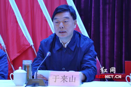 (于来山当选为湖南省人大常委会副主任)