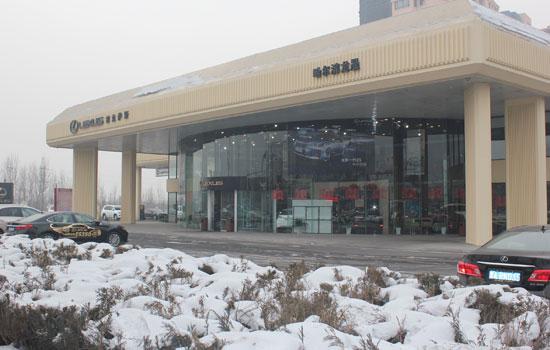 哈尔滨龙晟雷克萨斯店 春节期间正常营业