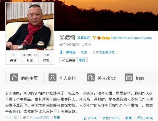 郭德纲否认春晚节目被曝 太监奸诈不及其智慧 图图片 51115 550x423