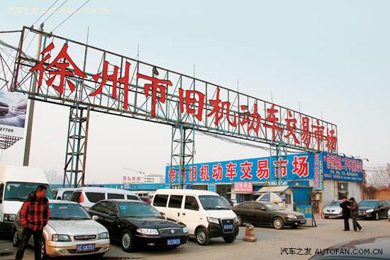 徐州二手车市场_变革 徐州二手车市场;; 变革 徐州二手车市场 - 汽车之友; 机遇中的